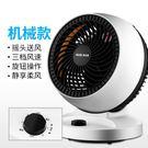 排氣扇 奧克斯電風扇循環扇家用渦輪空氣對流扇立體搖頭學生靜音臺式電扇   城市科技DF