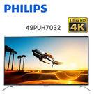 【PHILIPS 飛利浦】49吋 4K UHD液晶電視顯示器( 49PUH7032)+ 視訊盒