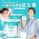 韓國Perfect Biotics好眠乳酸桿菌益生菌