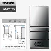 【結帳再折+基本安裝+舊機回收】Panasonic 國際 NR-F672WX 六門 冰箱 665公升 電冰箱 日本製 公司貨