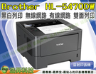 Brother HL-5470DW 網路高速黑白印表機