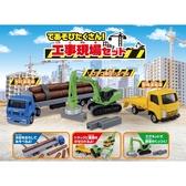 TAKARA TOMY 汽車組 工事現場車組 (TM39909) 506元