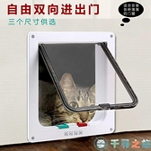 貓門自由出入門洞寵物貓咪小狗狗進出的門洞安裝玻璃門窗木門鐵門【千尋之旅】
