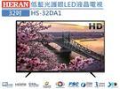 ↙0利率↙ HERAN禾聯 32吋HD SmartECO 低藍光護眼LED液晶電視 HS-32DA1 三年保固【南霸天電器百貨】