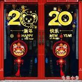 2020新年元旦過年春節裝飾玻璃櫥窗店鋪場景布置墻貼畫窗花貼門貼 EY9604 【毛菇小象】