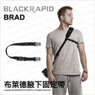BlackRapid 快槍俠 bRad 布萊德腋下固定帶 相機背帶 腋下帶 快速背帶 防滑肩 搶拍 ★可刷卡★薪創