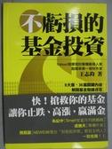 【書寶二手書T7/基金_KFH】不虧損的基金投資_王志鈞
