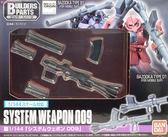 鋼彈模型 HG 1/144 SYSTEM WEAPON 009 TOYeGO 玩具e哥