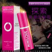 私密保養潤滑液 MINILOVE 女性外用情趣提升液 10ml 白金版 提升凝露