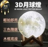 現貨--中秋禮品--模擬3D月球燈 月亮燈 月球小夜燈 月亮造型 造型燈 夜燈 USB