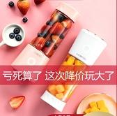 榨汁機家用便攜式水果小型學生宿舍充電電動迷你榨汁杯炸果汁 凱斯盾