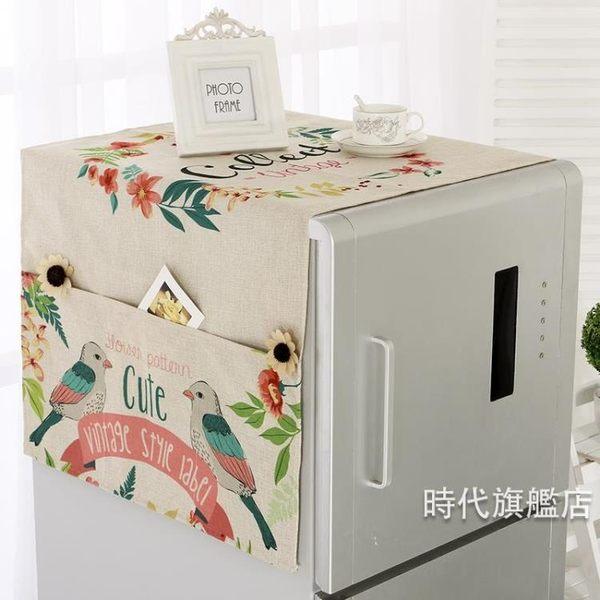 (交換禮物)華麗萊棉麻冰箱罩巾洗衣機蓋布多用蓋巾單開門對開門冰箱防塵罩
