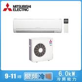【MITSUBISHI 三菱】9-11坪變頻冷暖分離式冷氣 MSZ-GE60NA/MUZ-GE60NA