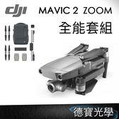 【現貨】DJI 大疆 Mavic 2 Zoom 空拍機 航拍機 旗艦畫質 全能套裝版 先創總代理公司貨