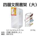 Boman 寶美 4層文房筆架/收納盒/筆筒 (大) M91515