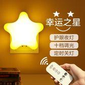小夜燈插電餵奶床頭遙控哺乳壁燈插座式節能嬰兒臺燈臥室創意夢幻    多莉絲旗艦店