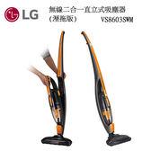 【台中平價鋪】全新 LG 樂金 VS8603SWM 可溼拖 無線二合一可拆 直立/手持吸塵器 智慧變頻馬達