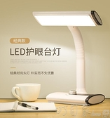 LED臺燈書桌充電插電兩用學生兒童學習專用宿舍臥室床頭YYP 【快速出貨】