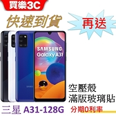 三星 Galaxy A31 手機 128G,送 空壓殼+滿版玻璃保護貼,24期0利率,Samsung SM-A315