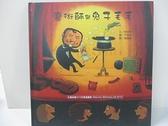 【書寶二手書T4/少年童書_KC8】魔術師與兔子毛毛_帕傑特,  魏蘭懿