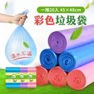 台灣現貨 彩色垃圾袋 低至0.3元 垃圾袋 垃圾 袋子 清潔袋 塑膠袋 廁所用