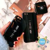 (百貨週年慶)手機殼蘋果6手機殼8plus包邊男女情侶iphone7網紅同款6s鏡面個性創意x