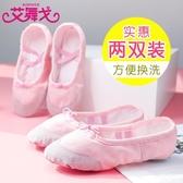 2雙裝舞蹈鞋成人女民族芭蕾舞鞋兒童軟底練功鞋瑜伽體操鞋貓爪鞋 快速出貨