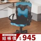 電腦椅 辦公椅 書桌椅 椅子【I0207...
