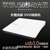 刻錄機 聯想USB3.0外置移動光驅DVD/CD刻錄機臺式電腦一體機筆記本通用 米家WJ