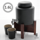 陸寶 樂活飲酒樽1.6L  遠紅外線 禪風黑/禪風白