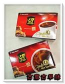 古意古早味 G7 即溶咖啡 (30g/15包裝/每包2g) 懷舊零食 咖啡粉 黑咖啡 越南 隨手包