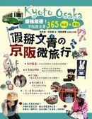 (二手書)假掰文青的京阪微旅行