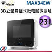 【信源】23L【Whirlpool 惠而浦 3D立體觸控式微電腦微波爐 】 MAX34EW