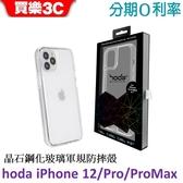 hoda ~iPhone 12 系列~晶石鋼化玻璃軍規防摔保護殼12 12 Pro 12