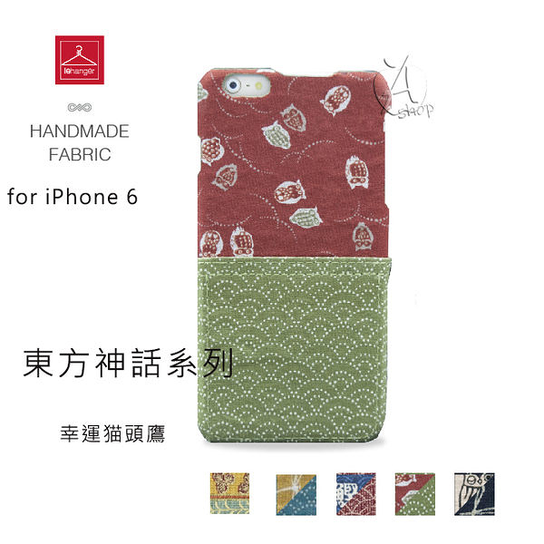 【A Shop】 le hanger 樂衣架 東方神話系列 for iPhone 6S/6 幸運貓頭鷹 保護殼(AA01004003-FOR)