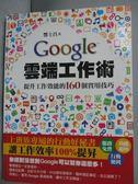 【書寶二手書T7/電腦_WGR】Google雲端工作術:提升工作效能的160個實用技巧_酆士昌