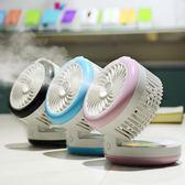 噴霧迷你電風扇學生宿舍USB可充電手持冷風扇便攜台式加濕小風扇 〖korea時尚記〗