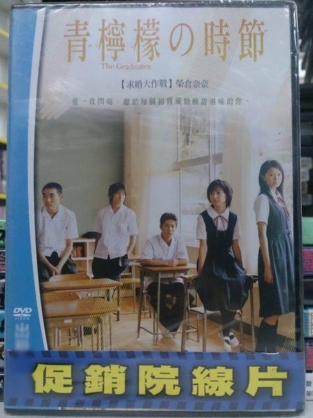 挖寶二手片-254-013-正版DVD*日片【青檸檬的時節】榮倉奈奈