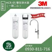 【津聖】3M HCR-05 櫥下型雙效淨水器 -特惠組【給小弟我一個服務的機會】【LINE ID:0930-811-716】