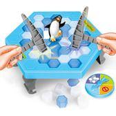 敲冰塊玩具拯救企鵝破冰臺親子互動打積木