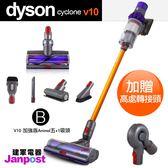 【建軍電器】現貨不用等 一年保固 最新上市 Dyson Cyclone V10 加強版Animal五+1吸頭