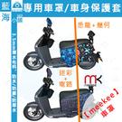 meekee GOGORO 2代專用車罩/車身保護套