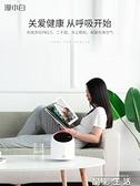 空氣淨化器漫小白空氣凈化器家用桌面除小型辦公室內臥室除甲醛LX 晶彩