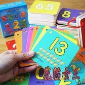 兒童益智玩具 嬰幼兒童撕不爛早教卡片啟蒙益智看圖學習識字卡片 BT4704【花貓女王】