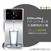 水蘋果【分期0利率】~Coway 濾淨智控飲水機 冰溫瞬熱桌上型 CHP-241N