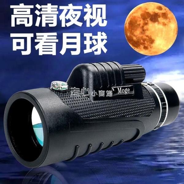 望遠鏡大口徑單筒望遠鏡高清高倍微光夜視手機戶外 『獨家』流行館