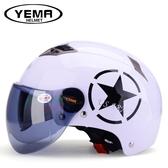電動摩托車頭盔男女夏季半盔輕便式夏天防曬紫外線四季安全帽