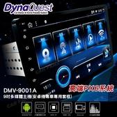【愛車族】DynaQuest DMV-9001A 9吋 安卓多媒體主機 PX6 專車專用套框