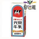 【免運直送】光泉牛乳-低脂高優質牛乳200ml(24瓶/箱)X1箱【合迷雅好物超級商城】-01