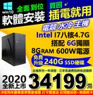 【34199元】全新Intel I7-9700F八核最強主機8G+6G獨顯正版WIN10送水冷扇電競全開可刷卡打卡雙倍送